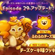 デヴシスターズ、『クッキーラン:パズルワールド』にチーズケーキ味クッキーを追加! 29番目のメインエピソードも公開