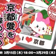 ごちぽん、地域活性すごろくゲームアプリ『ごちぽん』で京都の名所を巡るゲーム内イベント「京都愛を深めよう」を本日より開始