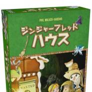 ホビージャパン、おとぎ話の世界でお菓子の家を造り上げるパズルチックな立体的タイル配置ゲーム 「ジンジャーブレッドハウス」を1月中旬に発売