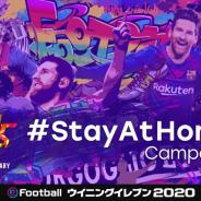 KONAMI、『eFootball ウイニングイレブン 2020』で「25周年 #StayAtHome 」CP開始! ベッカムやバティストゥータなどが再登場!