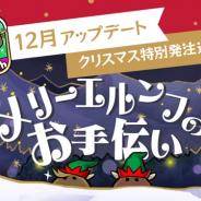 ビーワークス、『NEO なめこ栽培キット』でクリスマスシーズンにぴったりの特別発注を追加