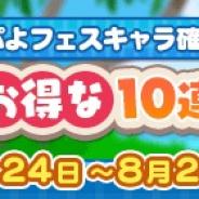 セガ、『ぷよぷよ!!クエスト』でぷよフェスキャラ確定の「7月お得な10連ガチャ」を開催!