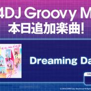 ブシロード、『D4DJ Groovy Mix』でホロライブの楽曲「Dreaming Days」原曲を追加!