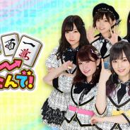 レッドクイーン、NMB48の公式ゲームアプリ『NMB48の麻雀てっぺんとったんで!』の配信を開始!