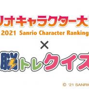GMOメディア、プロモーション型クイズコンテンツ『プロモQ byGMO』の提供開始 「サンリオキャラクター大賞」とのコラボも