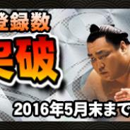 HINATA、『大相撲カード決戦』のユーザー数が30万人を突破 五月場所に向けて恒例の優勝予想イベントを4月28日から開催