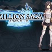 CAの子会社プレイモーション、第1弾スマホゲーム『ミリオンサーガ』のティザーサイトを公開