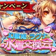 マイネットエンターテイメント、『幻獣姫』で『神魔×継承!ラグナブレイク』とのコラボキャンペーンを開催