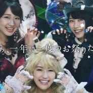 グリー、『AKB48ステージファイター』で「第5回センター争奪バトルイベント」を記念した新CMを公開…新曲「ハロウィン・ナイト」に合わせて仮装ダンスを披露