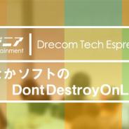 ドリコム、社外勉強会「Drecom Tech Espresso」第6弾を7月30日に開催…Unityエンジニアを集めた座談会形式の勉強会に