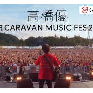 360Channel、高橋優さんの『秋田CARAVAN MUSIC FES2018』VR動画の制作と配信を担当 最新シングルとアルバムのW購入者特典に