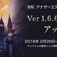 Wright Flyer Studios、『アナザーエデン 時空を超える猫』でVer 1.6.6アップデートを2月28日12時ごろに実施!