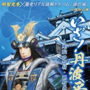 ハレガケ、「福知山城」で歴史を学べるリアル謎解きゲームを9月21日より開催中! 城下町周遊で親子で楽しく学び、ゲームクリアを目指そう!
