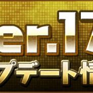 ガンホー、『パズル&ドラゴンズ』で4月16日にアップデート 新たな覚醒スキル追加など!!