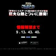 セガネットワークス、『反逆のシエルアーク』の特設サイトで「超大型コラボの実施」を発表。コラボ相手は日本を代表するカリスマ的巨大モンスター?
