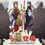 DMM GAMESとニトロプラス、『刀剣乱舞-ONLINE-』で「太郎太刀」と「次郎太刀」の極の姿を実装 新しい刀剣男士のビジュアルも一部公開