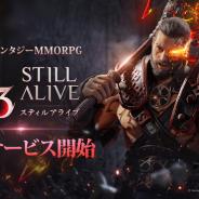 ネットマーブル、新作MMORPG『A3: STILL ALIVE スティルアライブ』を全世界で正式サービス開始!
