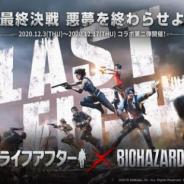 NetEase Games、『ライフアフター』で『バイオハザード』との第2弾コラボを12月3日より開催 コラボ特設サイトを本日オープン!