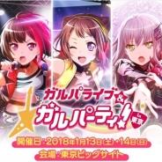 ブシロード、リアルイベント「ガルパーティ!in 東京」一般入場券を12月1日より販売 トークステージの情報も解禁