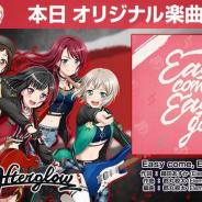 ブシロードとCraft Egg、『ガルパ』でAfterglowの新たなオリジナル楽曲「Easy come, Easy go!」を追加!