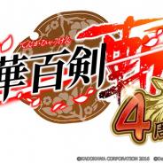 KADOKAWAとDeNAの『天華百剣 -斬-』が4周年記念キャンペーンを開催 通常任務(メインシナリオ)第四部も本日より公開