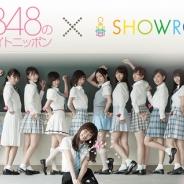 """SHOWROOM、「AKB48のオールナイトニッポン」の様子を360度VR映像で""""毎週""""生配信決定!"""