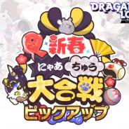 任天堂とCygames、『ドラガリアロスト』でレジェンド召喚「新春にゃあちゅう大合戦 ピックアップ」と「プラチナレジェンド召喚」を12月31日15時より開催と予告