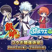セガの『ぷよぷよ!!クエスト』がApp Store売上ランキングで75位→18位に急浮上 アニメ「銀魂」とのコラボイベントの開催で