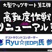 コロプラ、『アリス・ギア・アイギス』でアップデート第三弾「高難度作戦リニューアル」を実施! Ryu☆(EDP)氏がサウンドコンポーザーとして参加