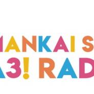 リベル、MANKAI STAGE『A3!』初の冠レギュラー地上波ラジオ番組を10月16日21時より放送開始!