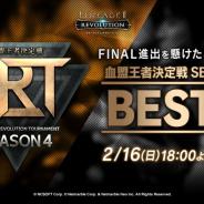 ネットマーブル、『リネージュ2 レボリューション』最強血盟を決める要塞戦イベントの準々決勝戦を生放送!