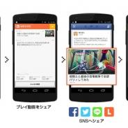 カヤックのスマートフォンゲーム実況録画SDK「Lobi REC SDK」が Androidに対応
