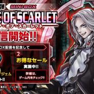 KONAMI、『遊戯王 デュエルリンクス』で第13弾ミニBOX「エンパイア・オブ・スカーレット」を提供開始 記念キャンペーンで500ジェムプレゼント