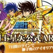 東映アニメとDeNA、『聖闘士星矢 ギャラクシースピリッツ』のサービスを2020年3月5日で終了