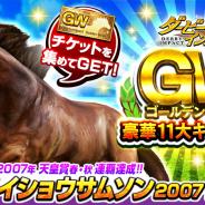 エイチーム、『ダービーインパクト』でGW豪華11大キャンペーンを開催! 限定SS種牡馬「メイショウサムソン2007」やSS繁殖牝馬「エアグルーヴ」を手に入れよう