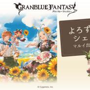 『グランブルーファンタジー』のイベントショップ「よろず屋シェロ マルイ出張所」が渋谷となんばで開催決定!