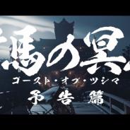 SIE、『Ghost of Tsushima』の時代劇映画風トレーラーを公開! モノクロ映像でプレイする「黒澤モード」が明らかに