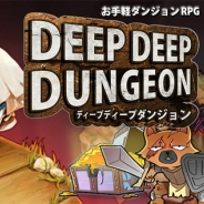 賈船、お手軽洞窟探検RPG『ディープディープダンジョン』Android版が10月1日に配信開始。事前登録特典の内容を変更