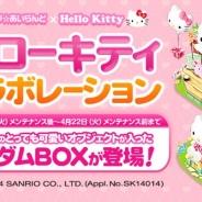 WeMade Online、『ロリポップ☆あいらんど』で「ハローキティ」とのコラボキャンペーンを実施