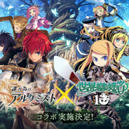Fuji&gumi Games、『誰ガ為のアルケミスト』で『世界樹の迷宮』シリーズコラボを8月24日15時より開催決定!