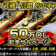 リベル、本格海戦ゲーム『蒼焔の艦隊』が50万ダウンロードを突破! 「おかげさまで50万DL!特別記念キャンペーン」を開催