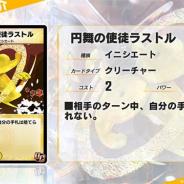 タカラトミー、『デュエル・マスターズ プレイス』第6弾パック「超獣の転生」の新カード「円舞の使徒ラストル」など3枚を公開