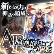 マイネットゲームス、『レジェンドオブモンスターズ』で新レアリティ「Almighty(全能)レア」のカードが2枚が登場!