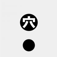 すまいるふぁくとりー、縦スクロール型アクションゲーム『穴』を配信開始 穴に落ちないように謎の生き物を操作しよう