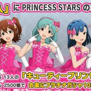 『ミリシタ』で「衣装購入」にPRINCESS STARSの13人分の「キューティープリンセス」を追加…有償ミリオンジュエル2500個で購入可能