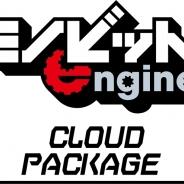 モノビット、IDCフロンティアとISAOと協力し、マルチプレイゲームのサーバ構築を行う「モノビットエンジン・クラウドパッケージ」の提供開始