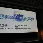 バンナム、新作アプリ『テイルズ オブ ザ レイズ』を発表 シナリオ原案は実弥島巧氏、キャラクターデザインは松原秀典氏が担当のシリーズオールスターアプリゲーム