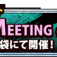 スクエニ、『サムライ ライジング』初のオフラインイベント「SAMURAI MEETING #0」を4月15日に開催! 当日参加も若干名可能‼︎