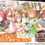 enish、『ごとぱず』で新イベント「五つ子にゃんと猫カフェバイト~謎のコクハク!キミが好き~」を18日より開始 「ネコミミガチャ」を開催中!