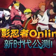 バンダイナムコとテンセント、「NARUTO」のPCオンラインゲーム『火影忍者 ONLINE』会員数が2000万人突破…スマホ版『火影忍者 MOBILE』は今夏配信予定